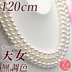オーロラ天女 花珠真珠 ロングネックレス  約120cm 7.0mm-7.5mm 無調色 グリーン 商品番号:P23592|hanadama-ise