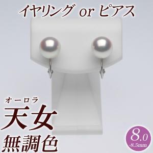 花珠真珠 パール イヤリング(またはピアス)8.0mm-8.5mm 無調色 ブルーイッシュピンク 商品番号:P26428|hanadama-ise