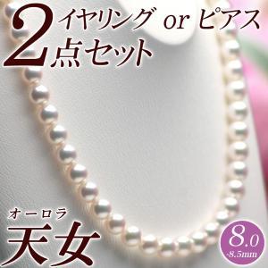 オーロラ天女 花珠真珠 ネックレス・イヤリング(またはピアス) 2点セット 8.0mm-8.5mm グリーン 商品番号:P2905|hanadama-ise