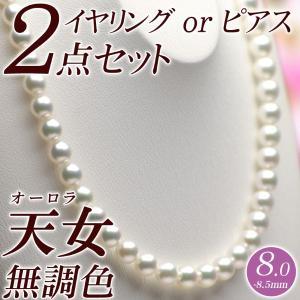 オーロラ天女 花珠真珠 ネックレス・イヤリング(またはピアス) 2点セット 8.0mm-8.5mm 無調色 ピュアグリーン 商品番号:P2968|hanadama-ise