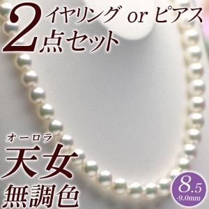 オーロラ天女 花珠真珠 パールネックレス・イヤリング(またはピアス)2点セット 8.5mm-9.0mm 無調色 グリーン 商品番号:P38870|hanadama-ise