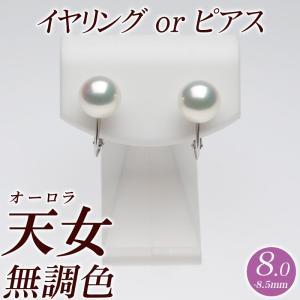 オーロラ天女 花珠真珠 アコヤ パールイヤリング(またはピアス) 8.0mm-8.5mm 無調色 グリーン 商品番号:P40173|hanadama-ise