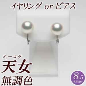 オーロラ天女 花珠真珠 アコヤ パールイヤリング(またはピアス) 8.5mm-9.0mm 無調色 ブルーイッシュピンク 商品番号:P40174|hanadama-ise