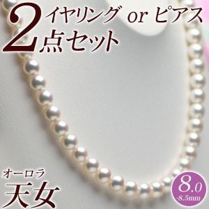 花珠真珠 ネックレス イヤリング(またはピアス) 2点セット 8.0mm-8.5mm オーロラ天女 ブルーイッシュピンク 商品番号:P50983|hanadama-ise