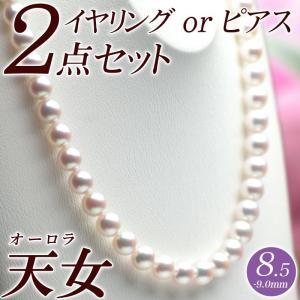 オーロラ天女 花珠真珠 パールネックレス・イヤリング(またはピアス) 2点セット 8.5mm-9.0mm ピュアピンク 商品番号:P51063|hanadama-ise