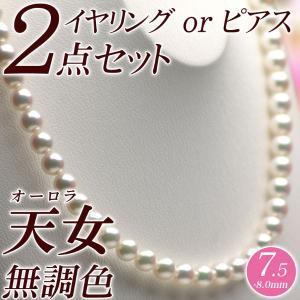 オーロラ天女 花珠真珠 パールネックレス・イヤリング(またはピアス) 2点セット 7.5mm-8.0mm 無調色 グリーン 商品番号:P5253|hanadama-ise