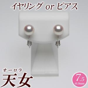 オーロラ天女 花珠真珠 イヤリング(またはピアス) 7.5mm-8.0mm ピュアピンク 商品番号:P5726|hanadama-ise