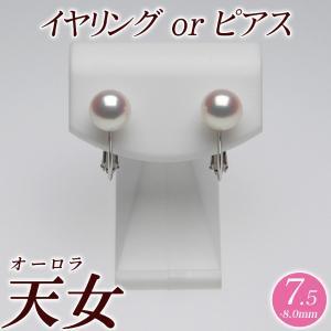 オーロラ天女 花珠真珠 パールイヤリング(またはピアス) 7.5mm-8.0mm ブルーイッシュピンク 商品番号:P5727|hanadama-ise
