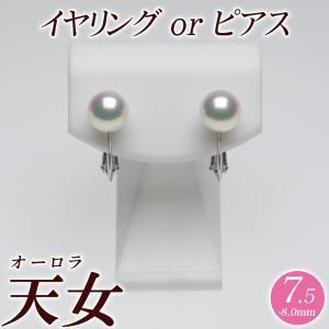 オーロラ天女 花珠真珠 イヤリング(またはピアス) 7.5mm-8.0mm グリーン 商品番号:P5729|hanadama-ise