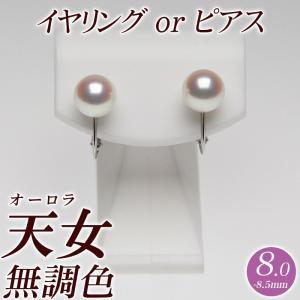オーロラ天女 花珠真珠 アコヤ パールイヤリング(またはピアス) 8.0mm-8.5mm 無調色 ピュアピンク 商品番号:P57291|hanadama-ise