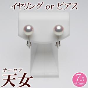 オーロラ天女 花珠真珠 パールイヤリング(またはピアス) 7.5mm-8.0mm ブルーイッシュピンク 商品番号:P5730|hanadama-ise