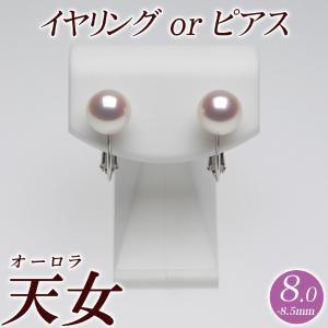 オーロラ天女 花珠真珠 イヤリング(またはピアス) 8.0mm-8.5mm ローズピンク 商品番号:P5732|hanadama-ise