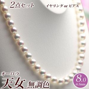 オーロラ天女 花珠真珠 ネックレス・イヤリング(またはピアス) 2点セット 8.0mm-8.5mm 無調色 ブルーイッシュピンク 商品番号:P58519|hanadama-ise