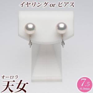 オーロラ天女 花珠真珠 イヤリング(またはピアス) 7.5mm-8.0mm グリーン 商品番号:P60448 hanadama-ise