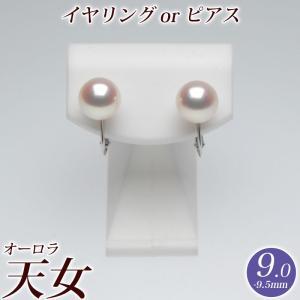 花珠真珠 パール イヤリング(またはピアス)9.0mm-9.5mm ブルーイッシュピンク 商品番号:P62767 hanadama-ise