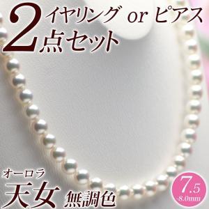 オーロラ天女 花珠真珠 パールネックレス イヤリング(またはピアス)2点セット 7.5mm-8.0mm 無調色 ブルーイッシュピンク 商品番号:P63749|hanadama-ise