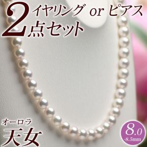 花珠真珠 ネックレス イヤリング(またはピアス) 2点セット 8.0mm-8.5mm オーロラ天女 グリーン 商品番号:P65964|hanadama-ise