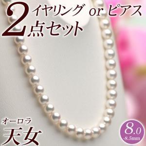 花珠真珠 ネックレス イヤリング(またはピアス) 2点セット 8.0mm-8.5mm オーロラ天女 ブルーイッシュピンク 商品番号:P68194|hanadama-ise