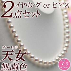オーロラ天女 花珠真珠 パールネックレス・イヤリング(またはピアス) 2点セット 7.5mm-8.0mm 無調色 ローズピンク 商品番号:P6840|hanadama-ise