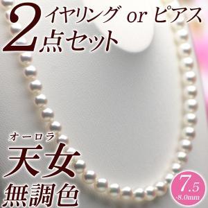 オーロラ天女 花珠真珠 ネックレス・イヤリング(またはピアス) 2点セット 7.5mm-8.0mm 無調色 ブルーイッシュピンク 商品番号:P7460|hanadama-ise