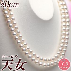 オーロラ天女 花珠真珠 ロングネックレス  約80cm 7.0mm-7.5mm ブルーイッシュピンク 商品番号:P7757|hanadama-ise