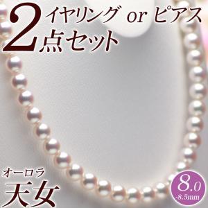 花珠真珠 ネックレス イヤリング(またはピアス) 2点セット 8.0mm-8.5mm オーロラ天女 ブルーイッシュピンク 商品番号:P83057|hanadama-ise