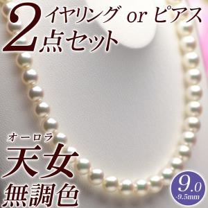 オーロラ天女 花珠真珠 ネックレス・イヤリング(またはピアス) 2点セット 9.0mm-9.5mm 無調色 グリーン 商品番号:P8397|hanadama-ise