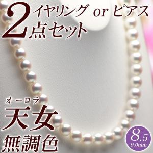 オーロラ天女 花珠真珠 ネックレス・イヤリング(またはピアス) 2点セット 8.5mm-9.0mm 無調色 ブルーイッシュピンク 商品番号:P9173|hanadama-ise