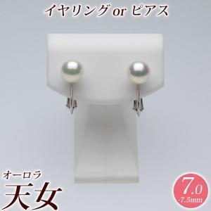 オーロラ天女 花珠真珠 イヤリング(またはピアス) 7.0mm-7.5mm グリーン 商品番号:P95042|hanadama-ise