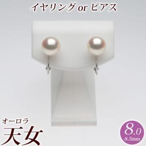 オーロラ天女 花珠真珠 イヤリング(またはピアス) 8.0mm-8.5mm ブルーイッシュピンク 商品番号:P95630|hanadama-ise