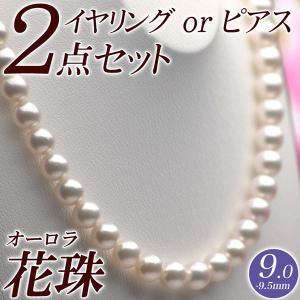花珠真珠 ネックレス イヤリング(またはピアス)2点セット 9.0mm-9.5mm オーロラ花珠 グリーン 商品番号:S216194|hanadama-ise