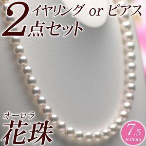 オーロラ花珠 花珠真珠 パールネックレス・イヤリング(またはピアス) 2点セット 7.5mm-8.0mm ピュアグリーン 商品番号:S308200|hanadama-ise