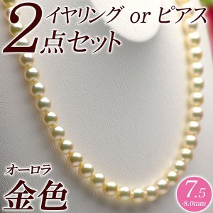 オーロラ金色 花珠真珠 ネックレス・イヤリング(またはピアス) 2点セット 7.5mm-8.0mm ナチュラルゴールド 商品番号:S331683|hanadama-ise