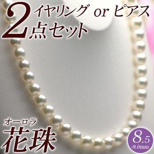 オーロラ花珠 花珠真珠 パールネックレス・イヤリング(またはピアス) 2点セット 8.5mm-9.0mm ピュアグリーン 商品番号:S351437|hanadama-ise