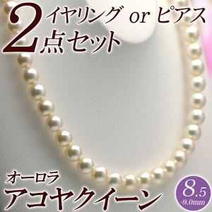 オーロラ アコヤクイーン 花珠真珠 ネックレス・イヤリング(またはピアス) 2点セット 8.5mm-9.0mm グリーン 商品番号:S376733|hanadama-ise