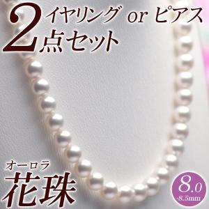 オーロラ花珠 花珠真珠 ネックレス・イヤリング(またはピアス) 2点セット 8.0mm-8.5mm グリーン 商品番号:S383696|hanadama-ise