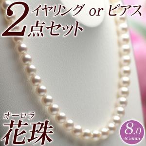 オーロラ花珠 花珠真珠 パールネックレス・イヤリング(またはピアス) 2点セット 8.0mm-8.5mm ライトピンク 商品番号:S390169|hanadama-ise