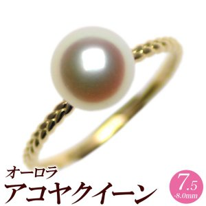 オーロラアコヤクイーン アコヤ真珠 カジュアルリング  7.5mm-8.0mm ブルーイッシュピンク 商品番号:S398722|hanadama-ise