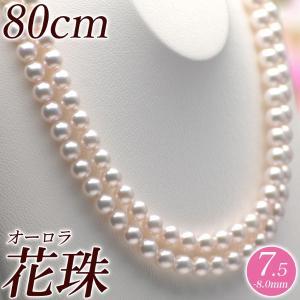 オーロラ花珠真珠 ロングネックレス  約80cm 7.5mm-8.0mm グリーン 商品番号:S417376|hanadama-ise