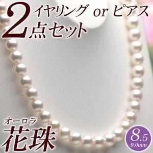 オーロラ花珠真珠 ネックレス・イヤリング(またはピアス) 2点セット 8.5mm-9.0mm グリーン 商品番号:S419547|hanadama-ise