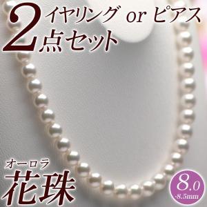 オーロラ花珠 花珠真珠 ネックレス・イヤリング(またはピアス) 2点セット 8.0mm-8.5mm ピュアグリーン 商品番号:S427804|hanadama-ise