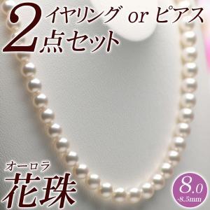 オーロラ花珠 花珠真珠 ネックレス・イヤリング(またはピアス) 2点セット 8.0mm-8.5mm ピュアグリーン 商品番号:S427805|hanadama-ise