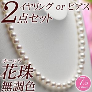 オーロラ花珠 花珠真珠 パールネックレス・イヤリング(またはピアス) 2点セット 7.5mm-8.0mm 無調色 ライトピンク 商品番号:S430568|hanadama-ise