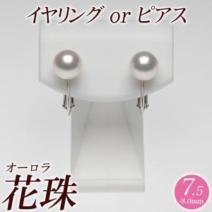 オーロラ花珠真珠 イヤリング(またはピアス) 7.5mm-8.0mm グリーン 商品番号:S438219|hanadama-ise