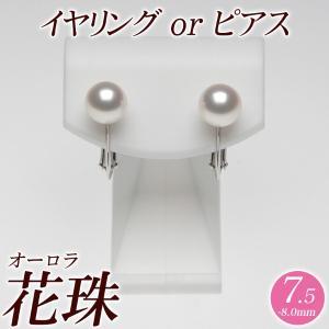 オーロラ花珠真珠 イヤリング(またはピアス) 7.5mm-8.0mm ブルーイッシュピンク 商品番号:S438220|hanadama-ise