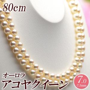 オーロラアコヤクイーン 花珠真珠 ロングネックレス  約80cm 7.0mm-7.5mm ブルーイッシュピンク 商品番号:S446798|hanadama-ise