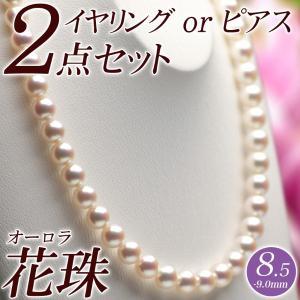 オーロラ花珠真珠 ネックレス・イヤリング(またはピアス) 2点セット 8.5mm-9.0mm コーラルピンク 商品番号:S450044|hanadama-ise