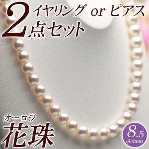 花珠真珠 ネックレス イヤリング(またはピアス)2点セット 8.5mm-9.0mm オーロラ花珠 ピュアピンク 商品番号:S460592|hanadama-ise