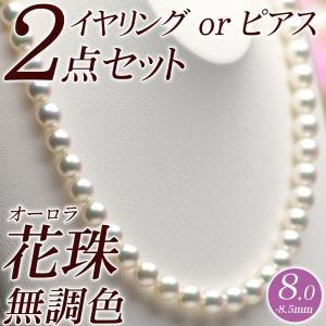 オーロラ花珠 花珠真珠 ネックレス・イヤリング(またはピアス) 2点セット 8.0mm-8.5mm 無調色 グリーン 商品番号:S461776|hanadama-ise