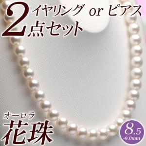 オーロラ花珠 花珠真珠 パールネックレス・イヤリング(またはピアス) 2点セット 8.5mm-9.0mm グリーン 商品番号:S475615|hanadama-ise